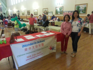 Chinese Immersion School NJ at Asian American Festival 2015